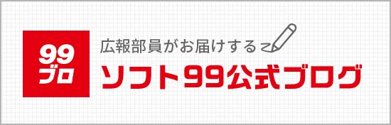 ソフト99コーポレーション公式 ソフト99公式ブログ