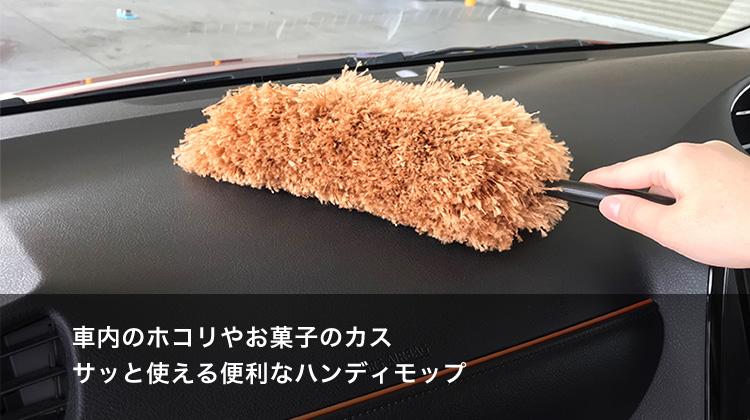 車内のホコリやお菓子のカス。サッと使える便利なハンディモップ