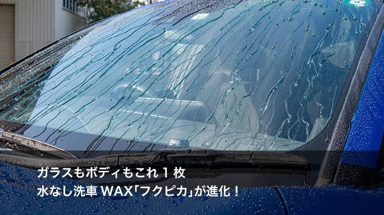 ガラスもボディもこれ1枚 水なし洗車WAX「フクピカ」が進化!