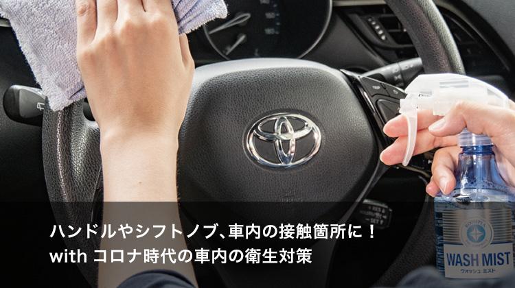 ハンドルやシフトノブ、車内の接触箇所に! withコロナ時代の車内の衛生対策