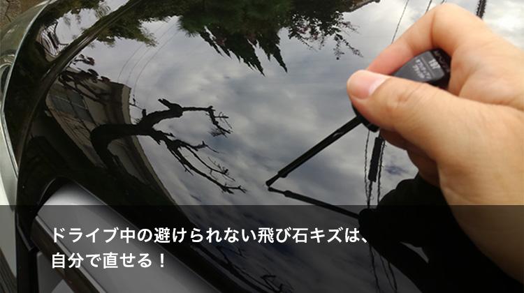 ドライブ中の避けられない飛び石キズは、自分で直せる!