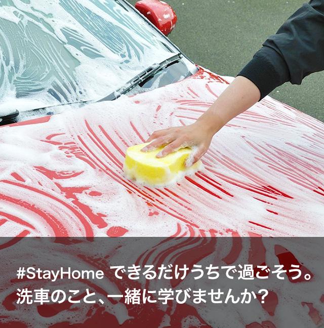 #StayHome できるだけうちで過ごそう。洗車のこと、一緒に学びませんか?