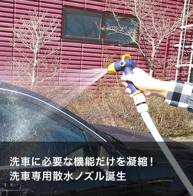 洗車に必要な機能だけを凝縮! 洗車専用散水ノズル誕生