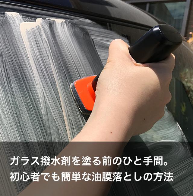 ガラス撥水剤を塗る前のひと手間。初心者でも簡単な油膜落としの方法