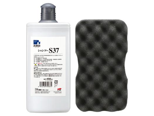「洗車研 シャンプー S37」が新発売しました!