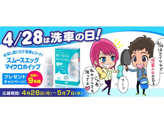 4/28は洗車の日!『スムースエッグ マイクロホイップ』プレゼントキャンペーン!
