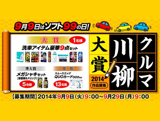 9月9日はソフト99の日!クルマ川柳大賞2014 開催!