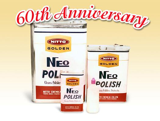 ソフト99はおかげさまで本日60周年を迎えました!