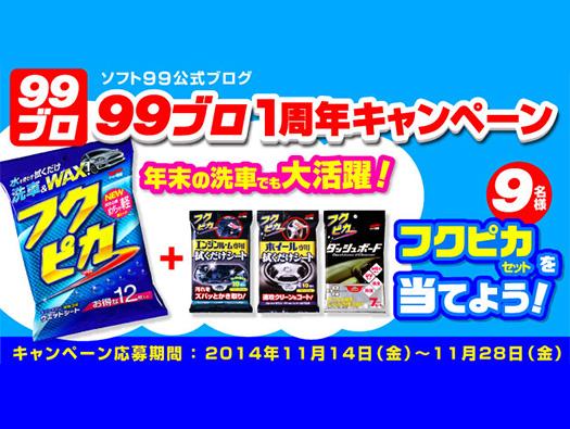 「フクピカ」セットが当たる!ソフト99公式ブログ「99ブロ」1周年キャンペーン!!