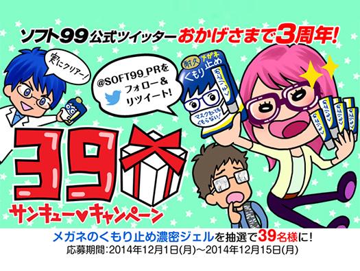 『メガネのくもり止め濃密ジェル』を39名様に!ソフト99公式ツイッター3周年キャンペーン
