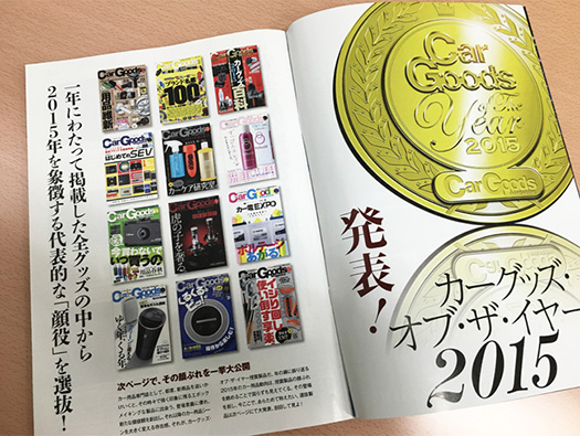 今年も「カーグッズ・オブ・ザ・イヤー2015」を受賞しました!!