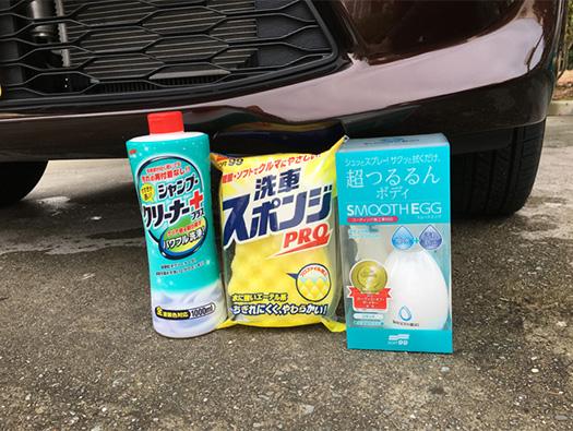 「年末洗車」簡単に済ませるならこのアイテム!