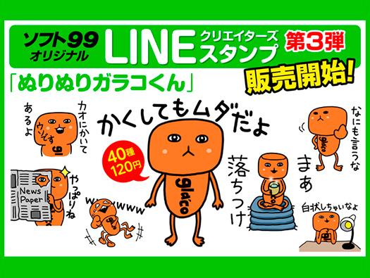 ソフト99のLINEクリエイターズスタンプ第3弾「ぬりぬりガラコくん」販売中です!!