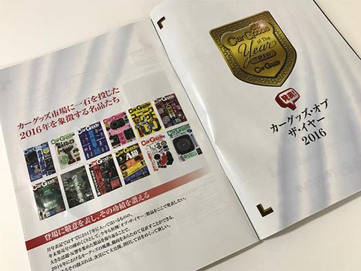 『スムースエッグ ハイドロフラッシュ』が「カーグッズ・オブ・ザ・イヤー2016」を受賞しました!