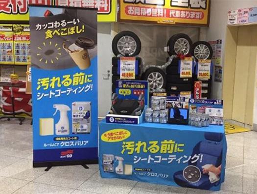 『ルームピア クロスバリア』体感イベント開催!