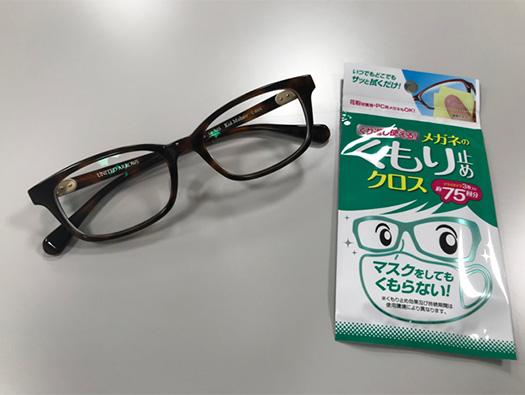 冬のメガネの「くもり問題」。