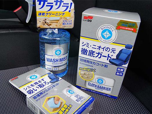 年末の大掃除!キレイな車内で新年を。