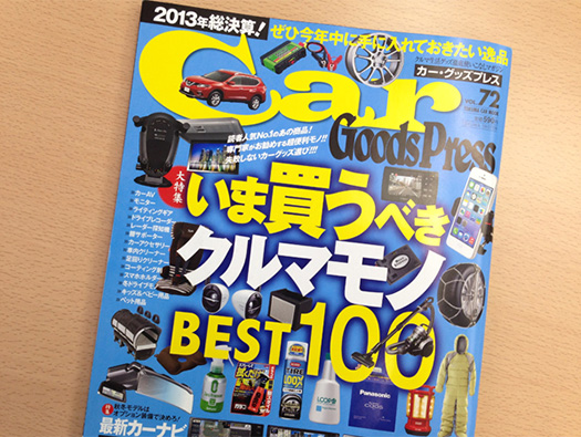 年末洗車の参考に☆「スムースエッグ」と『ミストガラコ』が雑誌掲載中!