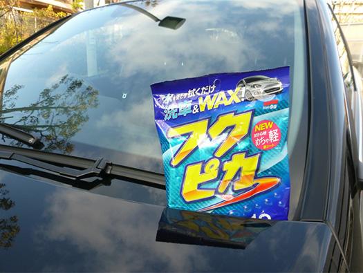 年末洗車~番外編~