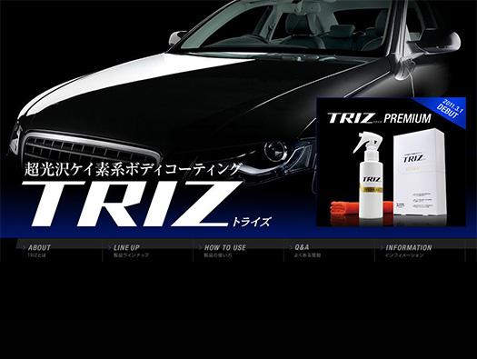 「TRIZ」のブランドサイトがオープンしました!