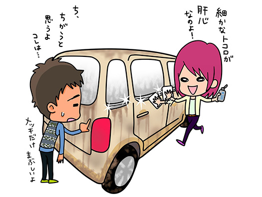 「洗車ナビ」の新しいページができあがりました!!