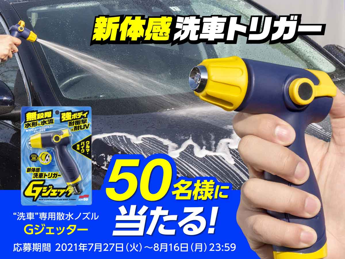 洗車専用散水ノズル『Gジェッター』のプレゼントキャンペーン開催中!