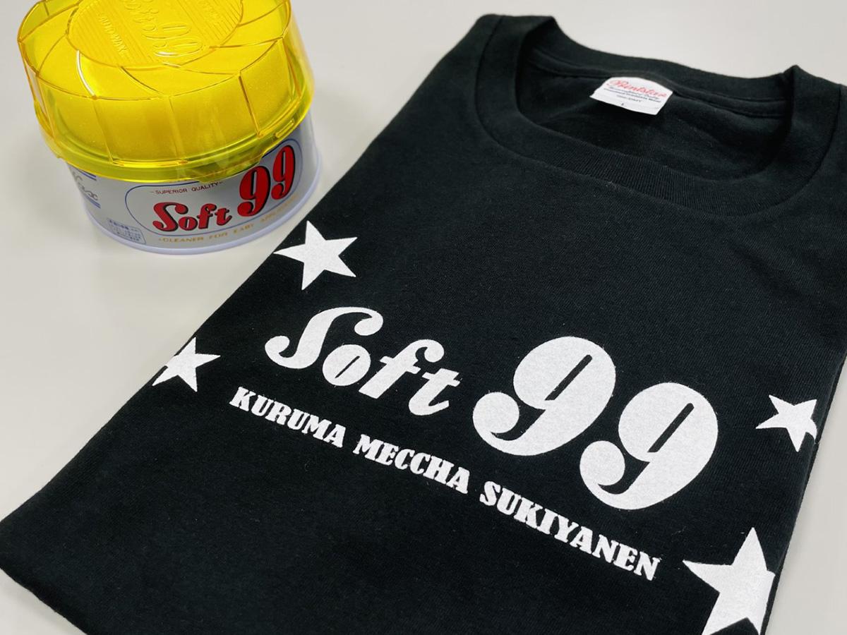 9月9日は99の日!ソフト99オリジナルTシャツを99名に!Twitterキャンペーン開催