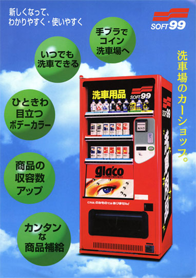 Vending machine system and products advertising