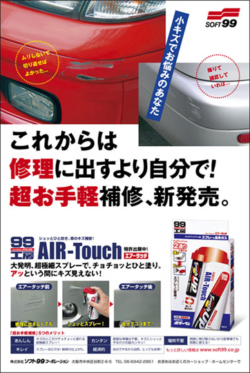 99 Atelier Air Touch Advertising