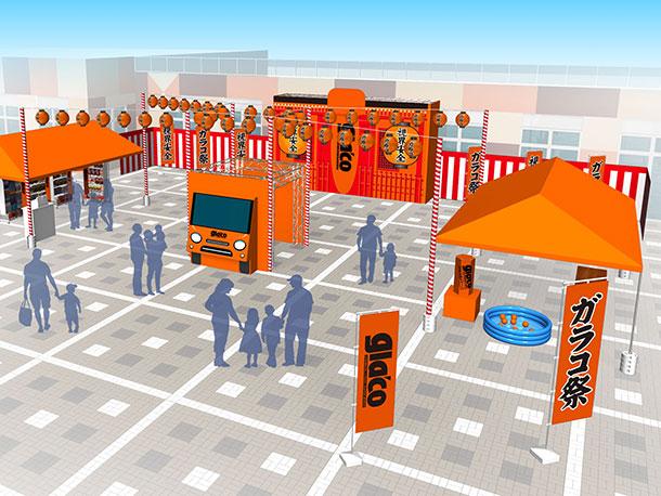 """今年は岡崎SAで!ガラコ体感PRイベント """"雨をはじいてよく見える!ソフト99ガラコ祭""""開催のお知らせ"""