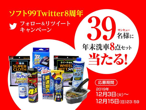 【Twitter限定】『レインドロップ』など洗車用品8点セットが39名様に当たる!ソフト99Twitter8周年フォロー&リツイートキャンペーン開催中