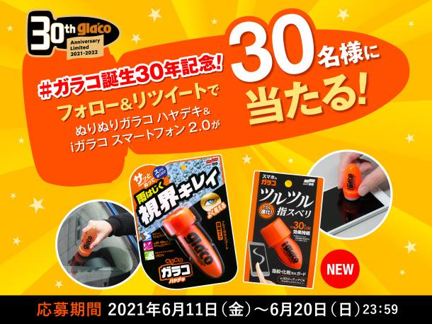 【Twitter限定】「#ガラコ誕生30年記念!フォロー&リツイートでぬりぬりガラコ&iガラコ新商品が30名様に当たる!」キャンペーン開催中!