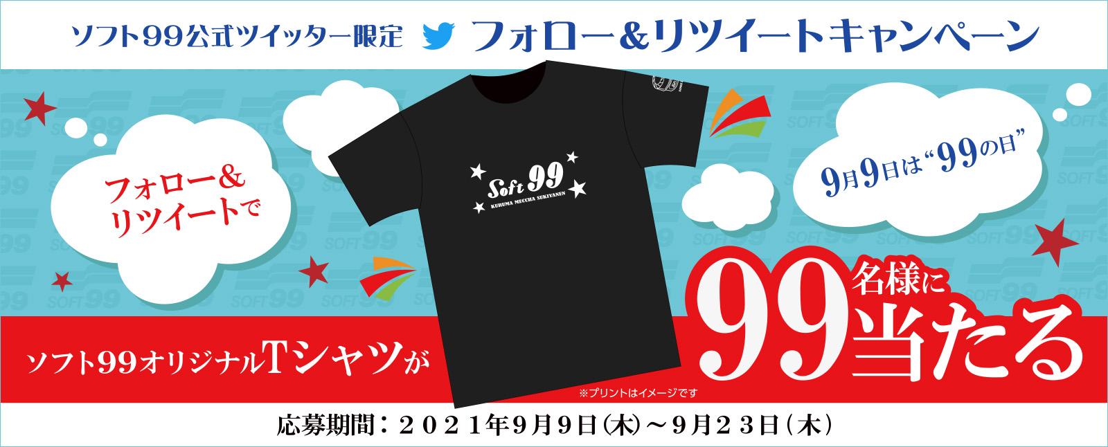 99の日キャンペーン