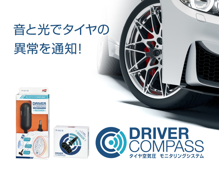 DRIVER COMPASS