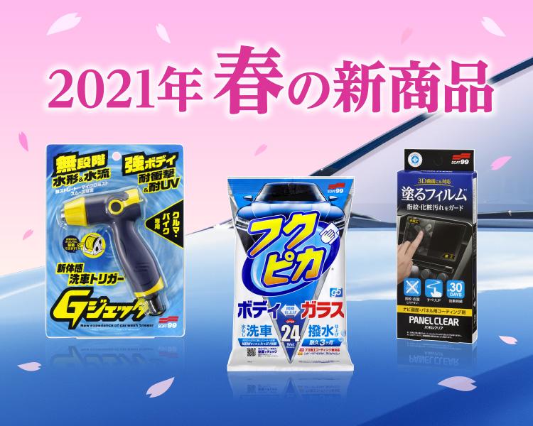 2021年春の新商品