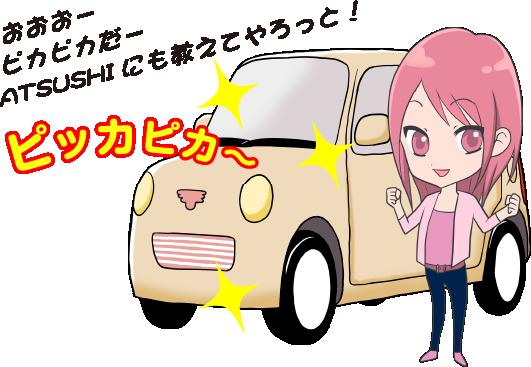 おおおーピカピカだー ATSUSHIにも教えてやろっと!