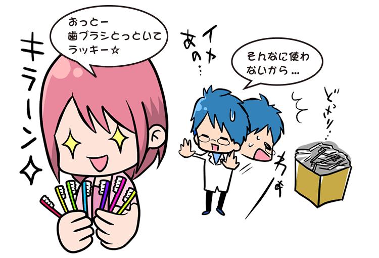 おっとー歯ブラシとっといてラッキー☆そんなに使わないから...