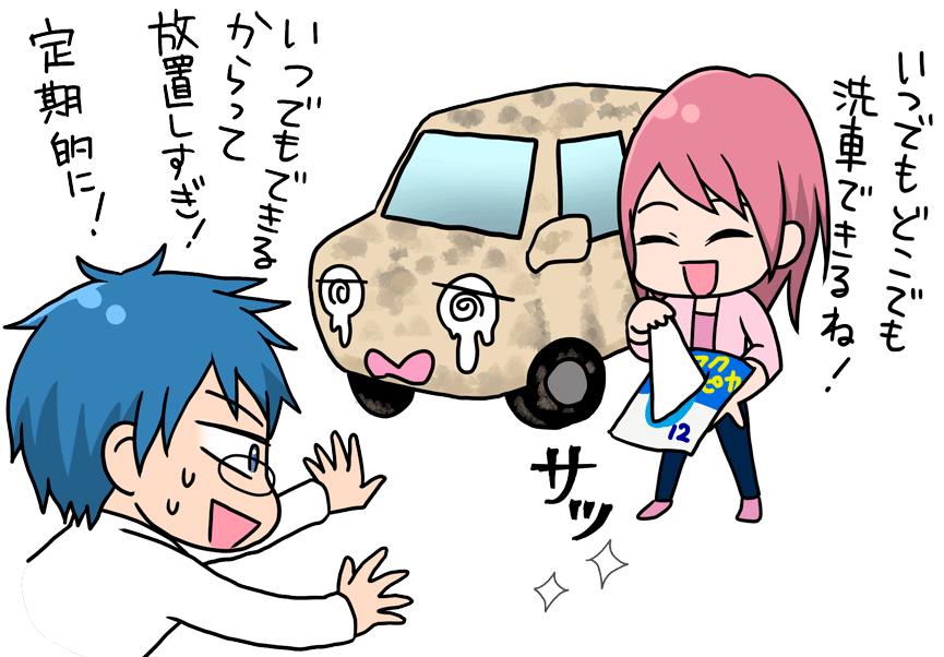MASAHARU:いつでもできるからって放置しすぎ!定期的に! AYA:いつでもどこでも洗車出来るね!