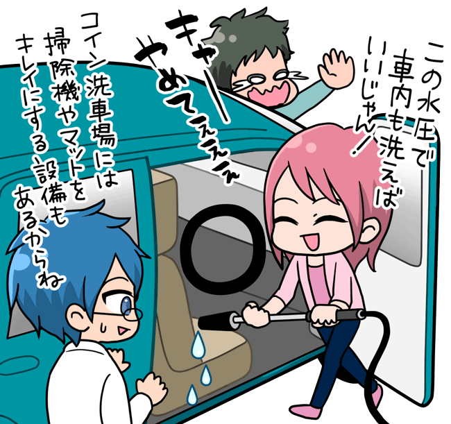 AYA:この水圧で車内も洗えばいいじゃん!ATHUSHI:キャー!やめてぇぇぇぇ MASAHARU:コイン洗車場には掃除機やマットをキレイにする設備もあるからね