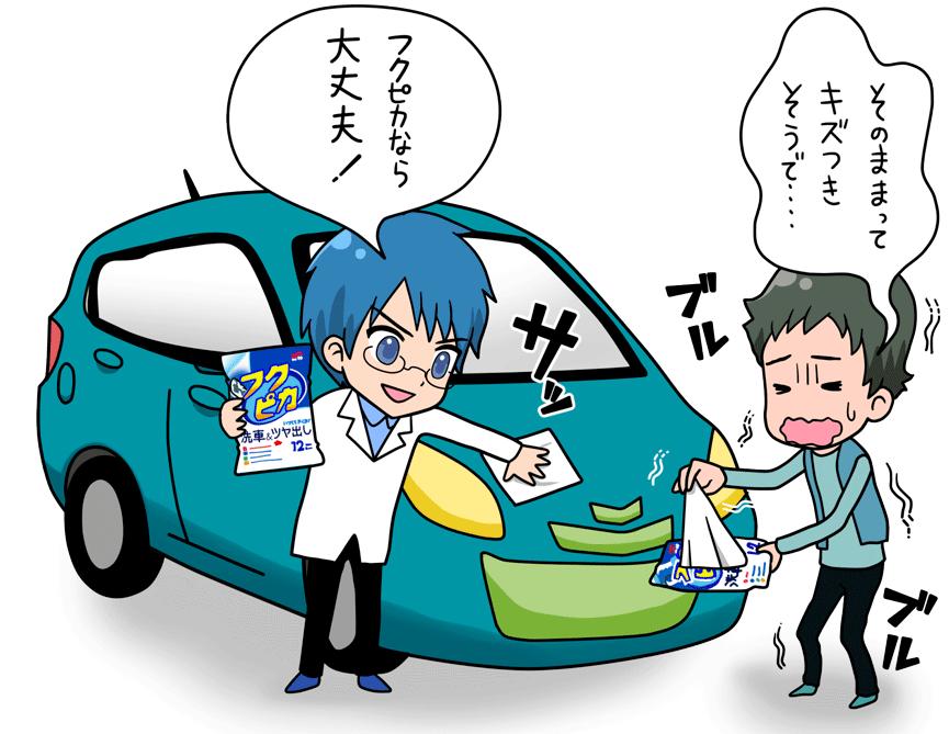 ATSUSHI:フクピカなら大丈夫! MASAHARU:そのままキズつきそうで・・・