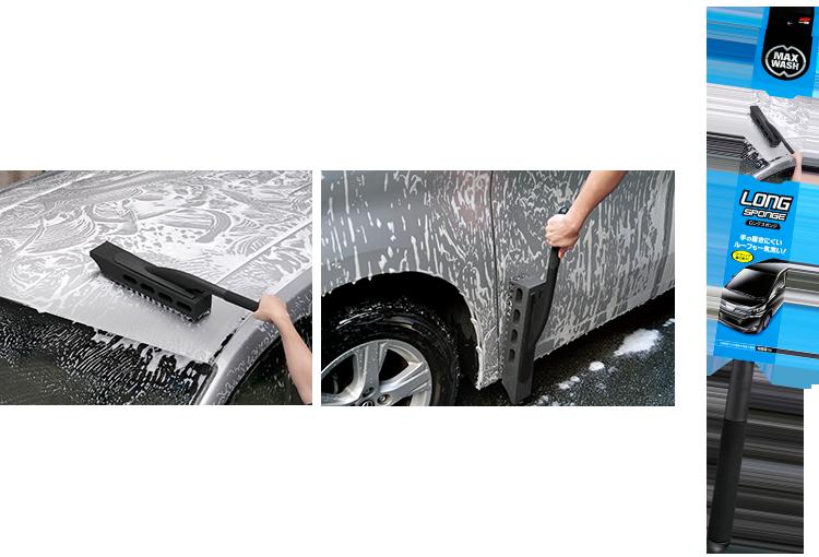 背の高い車・面積の広い車専用の洗車スポンジもあるよ!