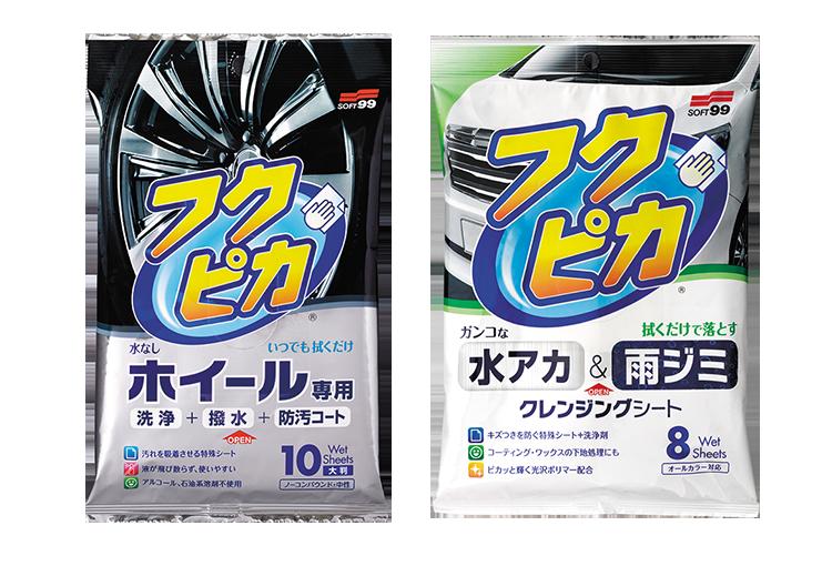 強力な洗浄効果のあるタイプ ホイール専用タイプ