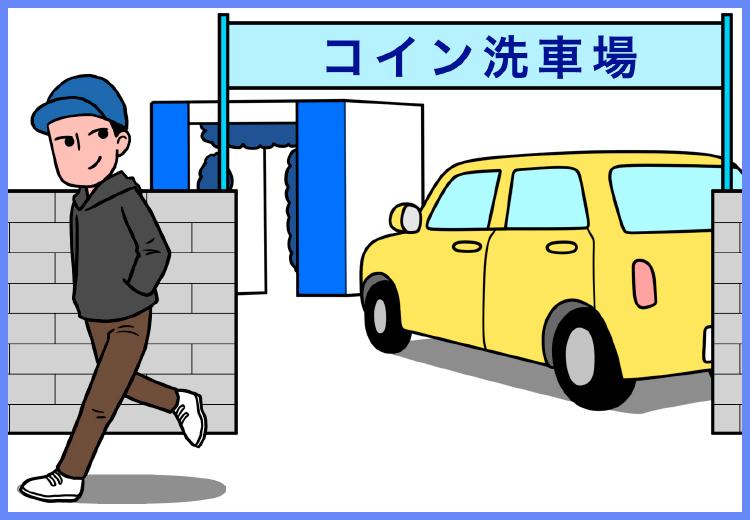 車を駐車したまま出かけない