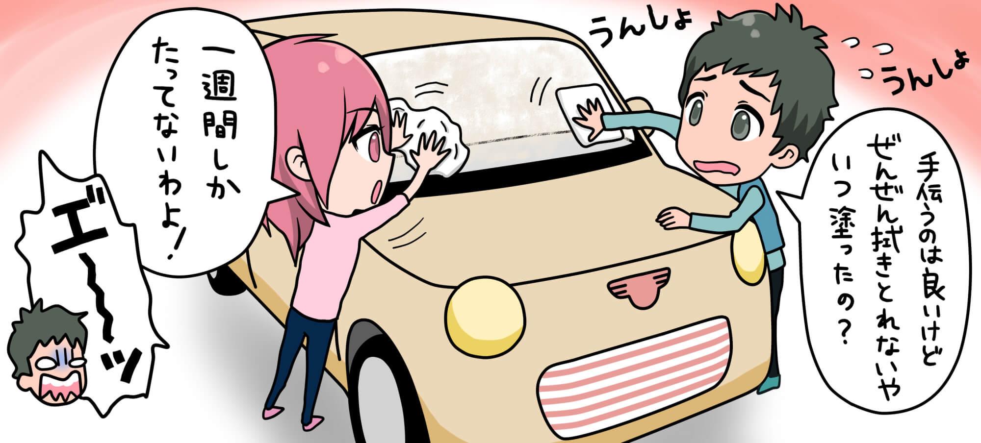 ATSUSHI:センパイ!何度塗っても取れませーん! MASAHARU:それ何回目?