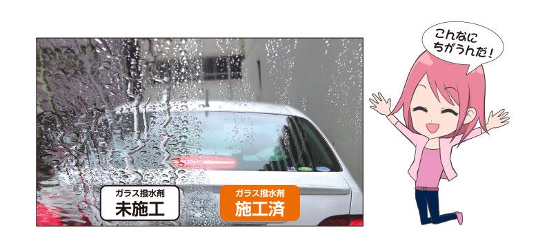 雨の日もクリアな視界でドライブ