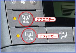 デフロスターやデフォッガー機能を使う